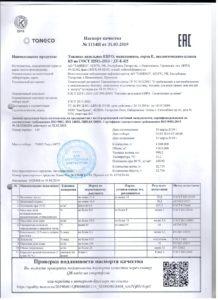 Паспорт ДТ ст сорт Е ТАНЕКО 1 стр.